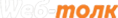Веб толк создание сайтов абакан